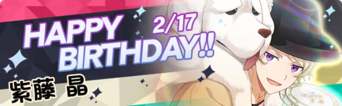 紫藤晶誕生日ピックアップガチャ